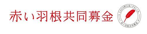 Akai Hane Bokin logo